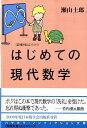 はじめての現代数学 (ハヤカワ文庫)