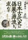 日本古代史に偽装の源流を求めて 官僚の元祖・藤原不比等の野望 [ 永躰典男 ]