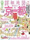 詳細地図で歩きたい町京都(2017)