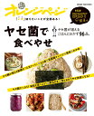 「いま」知りたいことが全部ある!ヤセ菌で食べやせ ヤセ菌が増えるごはんとおかず96品。 (ORANGE PAGE BOOKS)