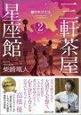 三軒茶屋星座館(2) 夏のキグナス (講談社文庫) [ 柴崎竜人 ]
