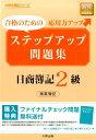 ステップアップ問題集日商簿記2級商業簿記3版 [ 大原簿記学校 ]