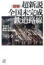 〈図解〉超新説全国未完成鉄道路線 ますます複雑化する鉄道計画の真実 (講談社+α文庫) [ 川島令三