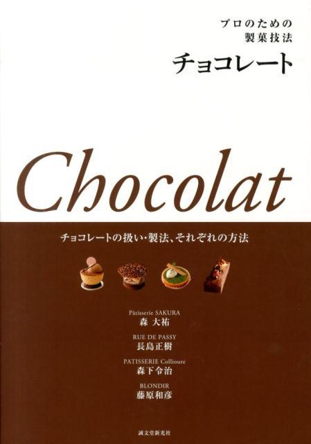 プロのための製菓技法 チョコレート プロのための製菓技法 [ 長島正樹 ]