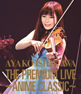 THE PREMIUM LIVE 〜ANIME CLASSIC〜【Blu-ray】 [ 石川綾子 ]