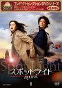 コンパクトセレクションスポットライト DVD-BOX1 [ ソン・イェジン ]