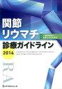 関節リウマチ診療ガイドライン(2014) [ 日本リウマチ学会 ]