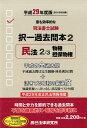 司法書士試験択一過去問本(2 平成29年度版) 民法 2 物権・担保物権
