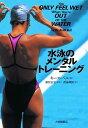 水泳のメンタルトレーニング [ キース・ベル ]...