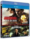 ジャック・リーチャー NEVER GO BACK シリーズセット【Blu-ray】 [ トム・クルー