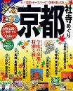 京都社寺めぐり (まっぷるマガジン)