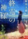 終電の神様 (実業之日本社文庫) [ 阿川大樹 ]