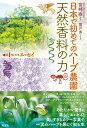 日本で初めてのハーブ農園 天然香料の力 [ 宮崎 泰 ]