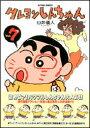 クレヨンしんちゃん(7) (アクションコミックス) [ 臼井儀人 ]