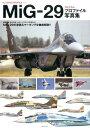 MiG-29 フルクラム プロファイル写真集