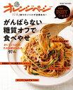楽天楽天ブックス「いま」知りたいことが全部ある!がんばらない糖質オフで食べやせ おいしい&お得、だから続けられる97品。 (ORANGE PAGE BOOKS)