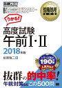 情報処理教科書 高度試験午前1 2 2018年版 (EXAMPRESS) 松原 敬二