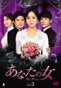 あなたの女 DVD-BOX3 [ イ・ユリ ]