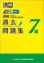漢検過去問題集(平成28年度版 7級) [ 日本漢字能力検定協会 ]