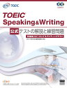 TOEIC Speaking & Writing公式テストの解説と練習問題 [ Educational Testing ]