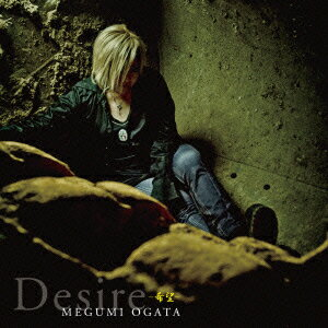 Desire -希望ー [ 緒方恵美 ]