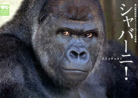 東山動植物園オフィシャルゴリラ写真集 シャバーニ! 東山動植物園オフィシャルゴリラ写真集 [ 東山動植物園 ]
