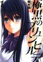 極黒のブリュンヒルデ(1) (ヤングジャンプコミックス)
