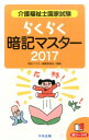 介護福祉士国家試験らくらく暗記マスター(2017) [ 暗記マスター編集委員会 ]