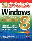 今すぐ使えるかんたんWindows 8 [ オンサイト ]