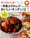 クックパッド☆栄養士のれしぴ☆のおいしいキッチン♪(2)