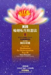 実践輪廻転生瞑想法(3) あなたも仏陀になれる水晶龍神瞑想法 [ 桐山靖雄 ]