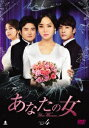 あなたの女 DVD-BOX4 [ イ・ユリ ]