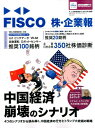 FISCO株・企業報(2017年春号) [ フィスコ ]