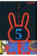 カスタム虎の穴 5 サスペンション・構造編 (Motor magazine mook) […...:book:16699058