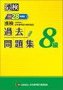 漢検過去問題集(平成28年度版 8級) [ 日本漢字能力検定協会 ]
