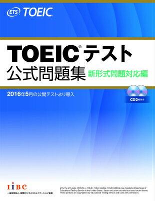 TOEICテスト公式問題集 新形式問題対応編 音声CD2枚付き [ Educational Testing ]