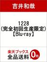 1228(完全初回生産限定)【Blu-ray】 [ 吉井和哉 ]