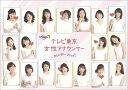 【卓上】テレビ東京女性アナウンサー 2017年 カレンダー
