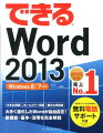 �Ǥ��� Word 2013 Windows8/7�б�