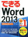 できるWord 2013 Windows 8/7対応 [ 田中亘 ]