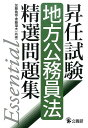 昇任試験地方公務員法精選問題集 [ 加藤敏博 ]