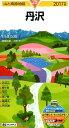 丹沢(2017年版) (山と高原地図)