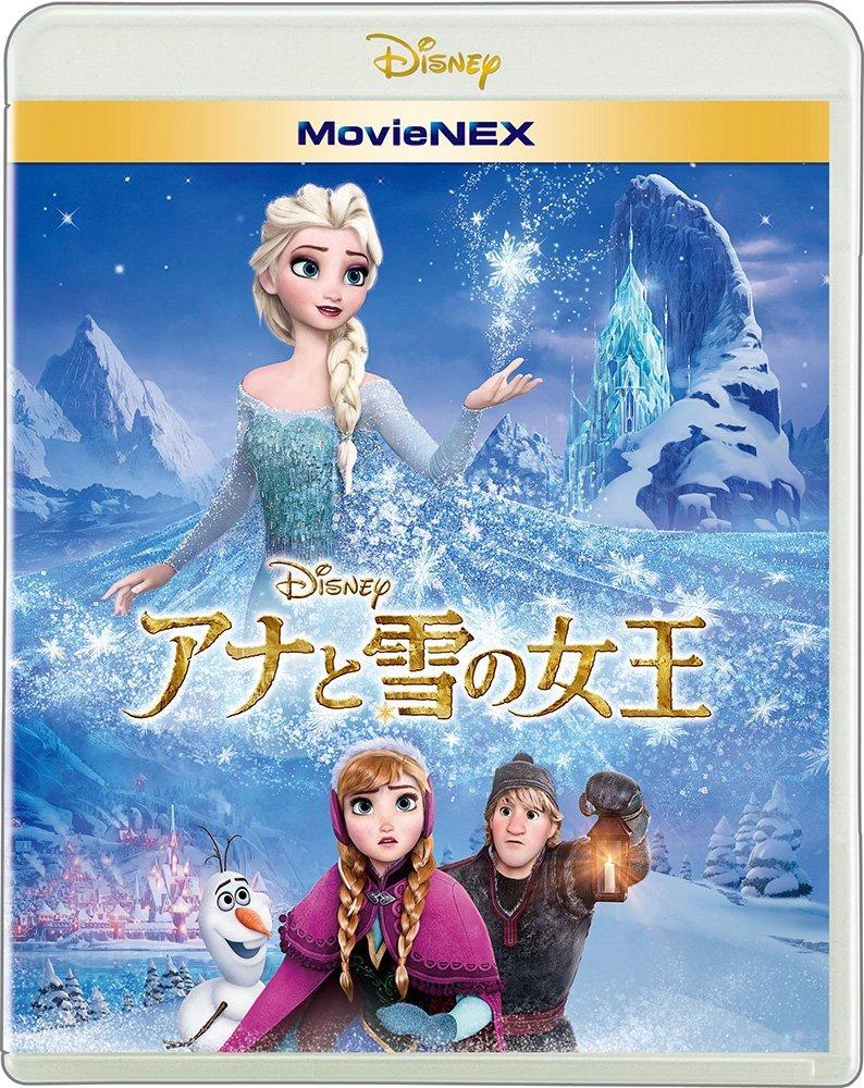 アナと雪の女王 MovieNEX (ブルーレイ+DVD+デジタルコピー+MovieNEXワ…...:book:16959265