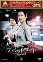 コンパクトセレクションスポットライト DVD-BOX2 [ ソン・イェジン ]