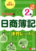 U-CANの日商簿記2級工業簿記速習レッスン