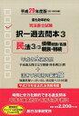 司法書士試験択一過去問本(3 平成29年度版) 民法 3 債権総論/各論/