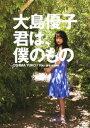 大島優子 君は、僕のもの [ 大島優子 ] - 楽天ブックス