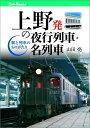 上野発の夜行列車★名列車 [ 山田亮 ]