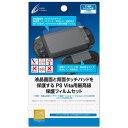 CYBER ・ 液晶&背面タッチパッド保護フィルムセット Premium ( PCH-2000 用) 【 30日間交換保証 】