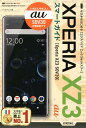 ゼロからはじめるau Xperia XZ3 SOV39スマー...
